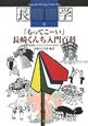 長崎游学 「もってこーい」長崎くんち入門百科 この1冊で長崎っ子の「こころのふるさと」がわかる(6)