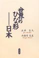 世界のひな形 日本
