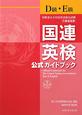国連英検 公式ガイドブック D級・E級 CD付 国際連合公用語英語検定試験