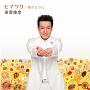 ヒマワリ/星のように(DVD付)
