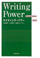 ライティング・パワー<改訂版>