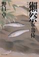 獺祭 軍鶏侍 時代小説 書下ろし