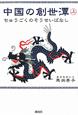 中国の創世潭-そうせいばなし-(上)