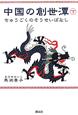 中国の創世潭-そうせいばなし-(下)