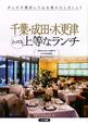 千葉・成田・木更津 とっても上等なランチ 少しだけ贅沢して心を豊かにしましょう