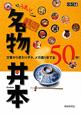 うまい!静岡名物丼本 定番から変わりダネ、メガ盛りまで全50杯!