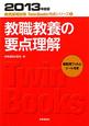 教職教養の要点理解 2013 教員採用試験Twin Books完成シリーズ1