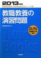教職教養の演習問題 2013 教員採用試験Twin Books完成シリーズ2
