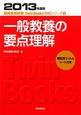 一般教養の要点理解 2013 教員採用試験Twin Books完成シリーズ3
