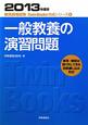 一般教養の演習問題 2013 教員採用試験Twin Books完成シリーズ4