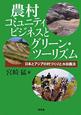 農村コミュニティビジネスと グリーン・ツーリズム 日本とアジアの村づくりと水田農法