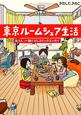 東京ルームシェア生活 女3人、一緒ぐらしコミックエッセイ
