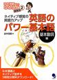 英語のパワー基本語 基本動詞編 田中茂範先生のなるほど講義録2 ネイティブ感覚の英語力アップ