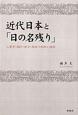 近代日本と「日の名残り」 二葉亭・鴎外・漱石・荷風の軌跡と錯綜