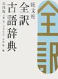 旺文社 全訳古語辞典<第四版>