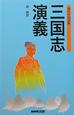三国志演義<現代中国語版>
