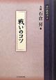 戦いのコツ 碁の教科書シリーズ7