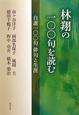 林翔の一〇〇句を読む 自選一〇〇句 俳句と生涯