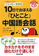 10日でおぼえる「ひとこと」中国語会話 爆風スランプ ファンキー末吉の CD付