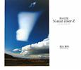旅の記憶 N-real color-Z In New Zealand