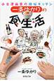 一条ゆかりの食生活-少女漫画家の煩悩キッチン-