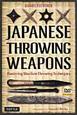 JAPANESE THROWING WEAPONS DVD付き MASTERING SHURIKEN THROWI