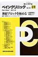 ペインクリニック 別冊秋号 神経ブロックを極める 脊髄神経に関連して 痛みの専門誌(32)