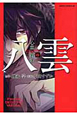 心霊探偵 八雲 (6)
