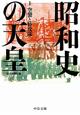 昭和史の天皇 空襲と特攻隊 (1)
