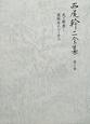 西尾幹二全集 光と断崖 最晩年のニーチェ (5)