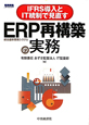 ERP再構築の実務 IFRS導入とIT統制で見直す