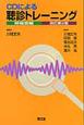 CDによる 聴診トレーニング 呼吸音編<改訂第2版>