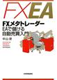 FXメタトレーダー EAで儲ける 自動売買入門