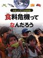 食料危機ってなんだろう 世界と日本の食料問題