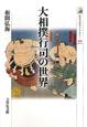 大相撲行司の世界