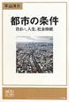 都市の条件 真横から見る現代3 住まい、人生、社会持続