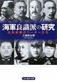 海軍良識派の研究 日本海軍のリーダーたち