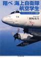 翔べ 海上自衛隊航空学生 パイロット人生38年の航跡