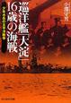 巡洋艦「大淀」16歳の海戦 少年水兵の太平洋戦争