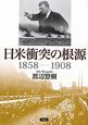 日米衝突の根源 1858-1908 「和」の精神で強い心を作る