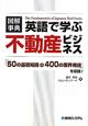 図解事典 英語で学ぶ 不動産ビジネス 「50の基礎知識+400の業界用語」を収録!