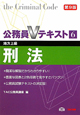 公務員Vテキスト 刑法<第9版> 地方上級(6)