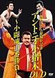 西口プロレス10周年記念 アントニオ小猪木DVD ~小闘魂11番勝負~