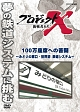 プロジェクトX 挑戦者たち 100万座席への苦闘 ~みどりの窓口・世界初 鉄道システム~