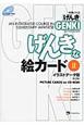 げんきな絵カード<イラストデータ版> 初級日本語[げんき]<第2版> CD-ROM付 GENKI An Integrated Cours(2)