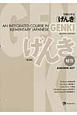 初級日本語「げんき」解答<第2版> GENKI An Integrated Cours