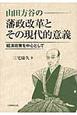 山田方谷の藩政改革とその現代的意義 経済政策を中心として