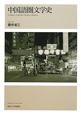 中国語圏文学史