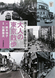 大人の東京散歩