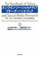 オンライン・ソーシャルメディア リサーチ・ハンドブック リサーチャーのためのツールとその技法